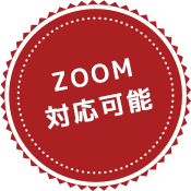 ZOOM対応可能