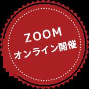 ZOOMオンライン開催